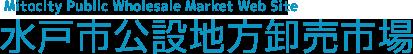 Mitocity Public Wholesale Market Web Site 水戸市公設地方卸売市場